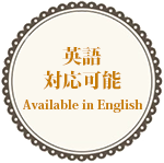 英語 対応可能 Available in English